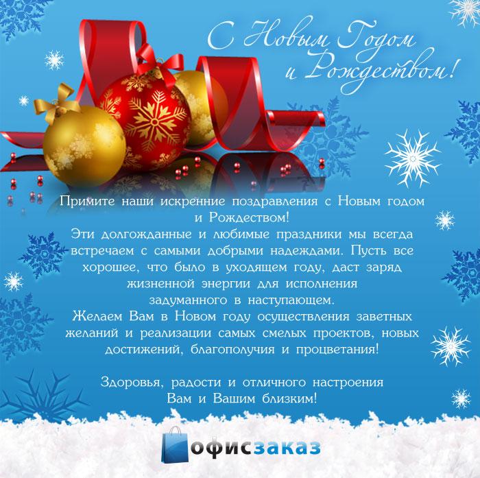 Открытку, открытки к новому году и рождеству коллегам