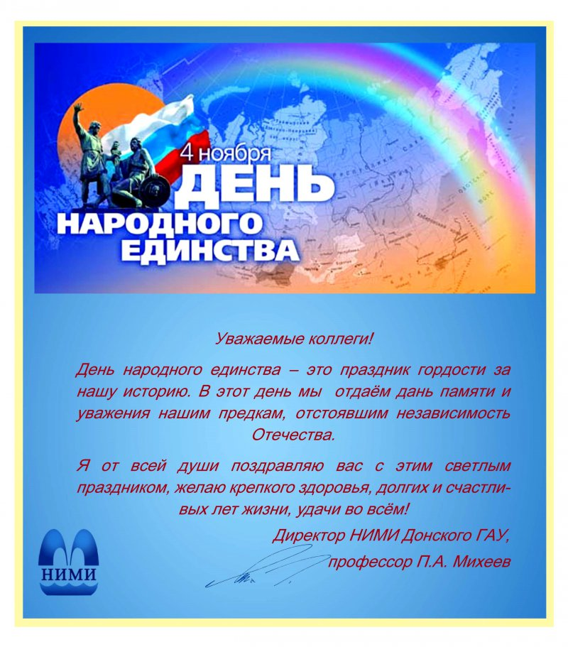 Новым, открытки поздравления с днем народного единства в прозе официальные
